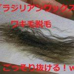 頭以外は毛深い男が初めてブラジリアンワックスでワキ毛の脱毛に挑戦してみた!